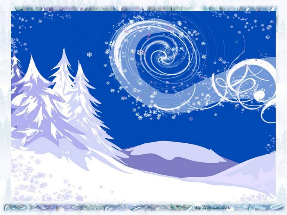 Солнце скроет, с ветром воет, Небо синее закроет И поземкой стелется Зимняя...