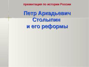 презентация по истории России Петр Аркадьевич Столыпин и его реформы