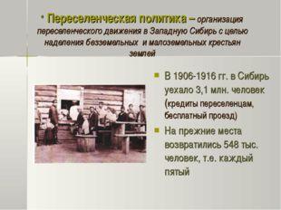 В 1906-1916 гг. в Сибирь уехало 3,1 млн. человек (кредиты переселенцам, беспл