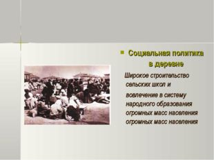 Социальная политика в деревне Широкое строительство сельских школ и вовлечени
