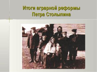 Итоги аграрной реформы Петра Столыпина