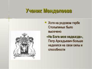 Ученик Менделеева Хотя на родовом гербе Столыпиных было высечено «На Бога моя