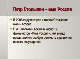 Петр Столыпин – имя Россия В 2008 году интерес к имени Столыпина очень возрос