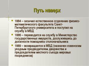 Путь наверх 1884 – окончил естественное отделение физико-математического факу