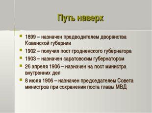 Путь наверх 1899 – назначен предводителем дворянства Ковенской губернии 1902