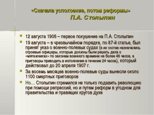 «Сначала успокоение, потом реформы» П.А. Столыпин 12 августа 1906 – первое по