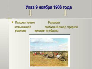Указ 9 ноября 1906 года Положил начало Разрешил столыпинской свободный выход