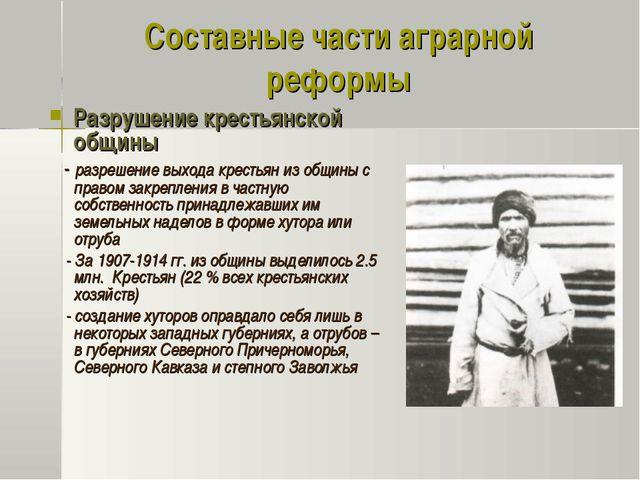 Составные части аграрной реформы Разрушение крестьянской общины - разрешение...