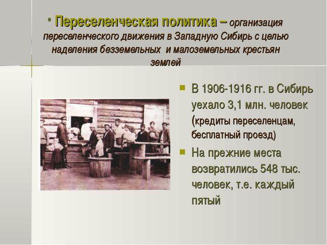 В 1906-1916 гг. в Сибирь уехало 3,1 млн. человек (кредиты переселенцам, беспл...
