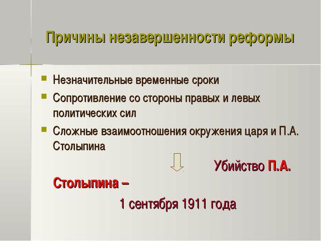Причины незавершенности реформы Незначительные временные сроки Сопротивление...