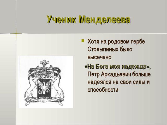 Ученик Менделеева Хотя на родовом гербе Столыпиных было высечено «На Бога моя...
