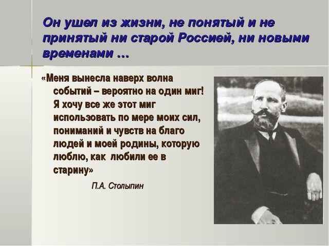 Он ушел из жизни, не понятый и не принятый ни старой Россией, ни новыми време...