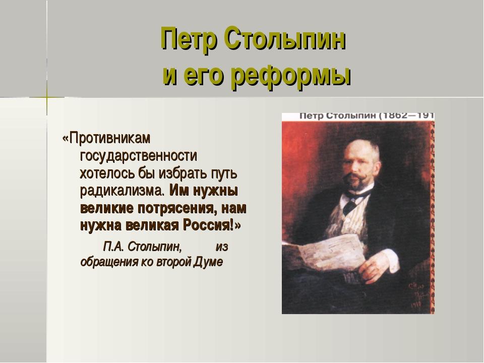 Па столыпин и судьбы реформ в россии