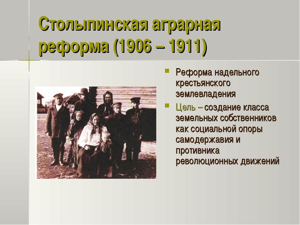 Столыпинская аграрная реформа (1906 – 1911) Реформа надельного крестьянского...