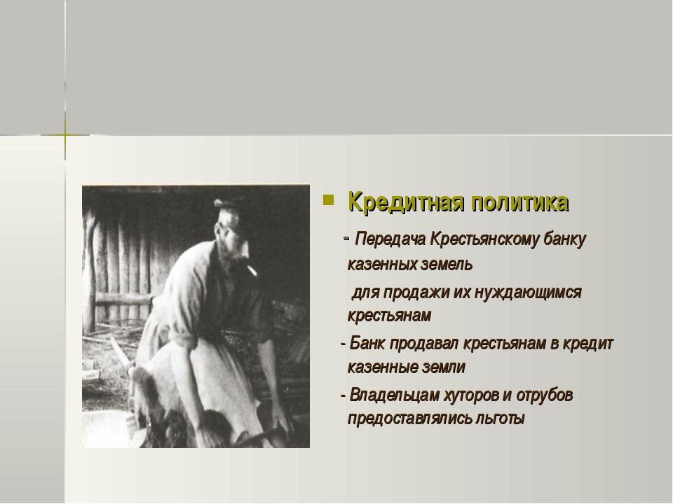 Кредитная политика - Передача Крестьянскому банку казенных земель для продаж...