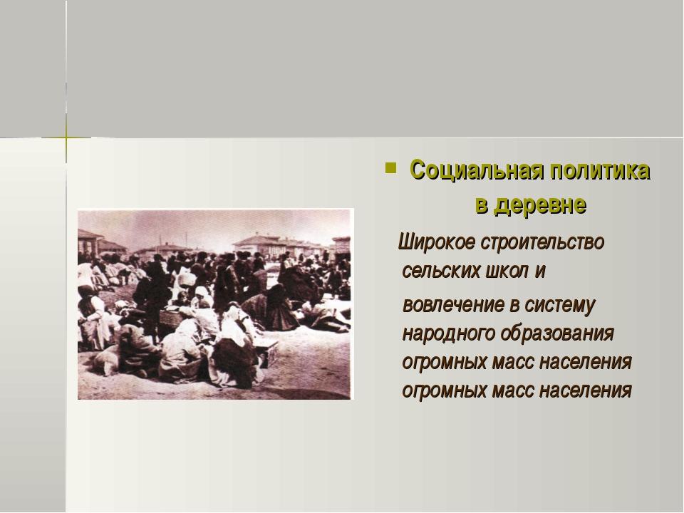 Социальная политика в деревне Широкое строительство сельских школ и вовлечени...