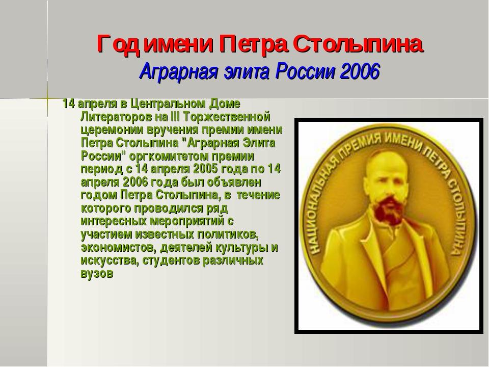 Год имени Петра Столыпина Аграрная элита России 2006 14 апреля в Центральном...