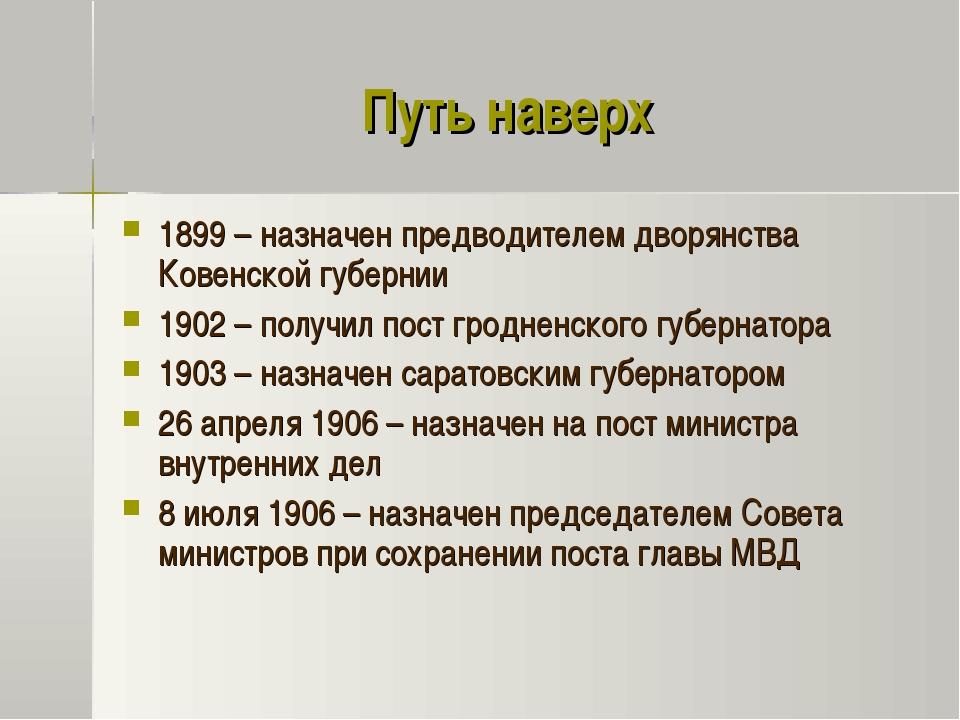 Путь наверх 1899 – назначен предводителем дворянства Ковенской губернии 1902...