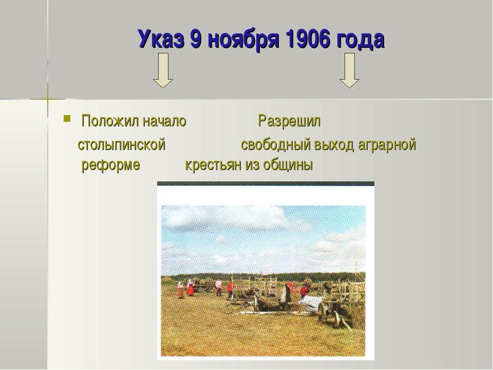 Указ 9 ноября 1906 года Положил начало Разрешил столыпинской свободный выход...