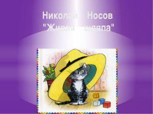"Николай Носов ""Живая шляпа"""
