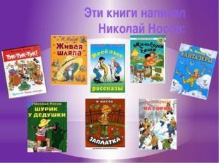 Эти книги написал Николай Носов:
