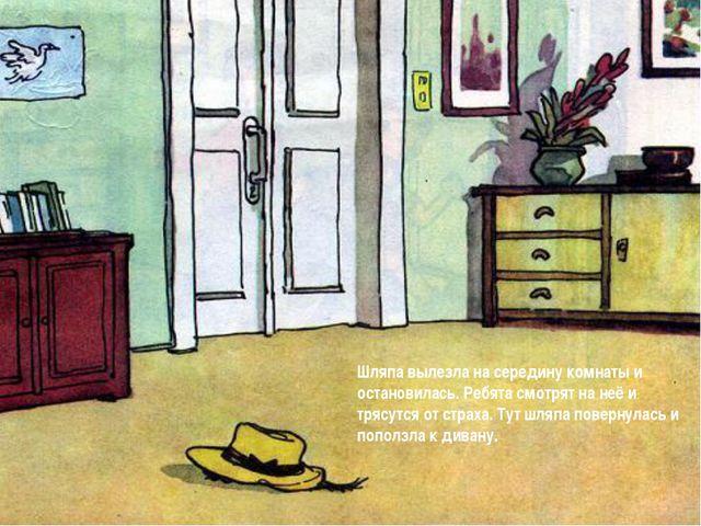 Шляпа вылезла на середину комнаты и остановилась. Ребята смотрят на неё и тр...