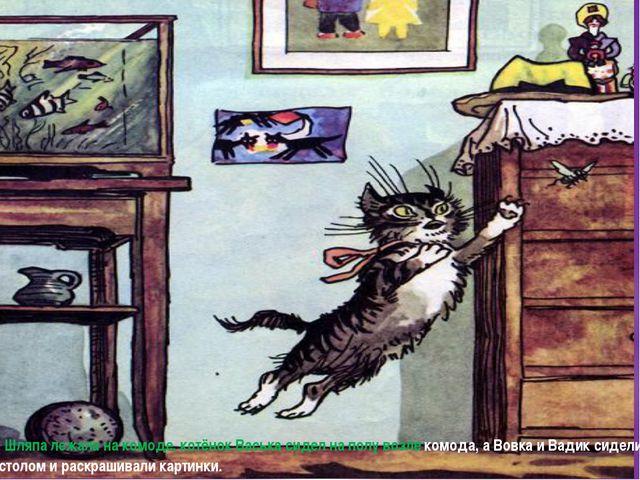 Шляпа лежала на комоде, котёнок Васька сидел на полу возле комода, а Вовка и...