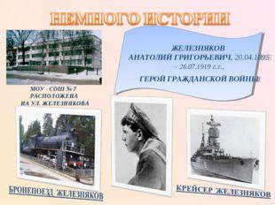 ЖЕЛЕЗНЯКОВ АНАТОЛИЙ ГРИГОРЬЕВИЧ, 20.04.1895 – 26.07.1919 г.г., ГЕРОЙ ГРАЖДАНС