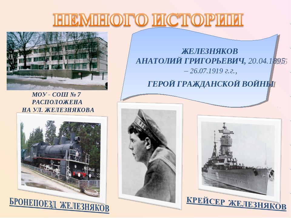 ЖЕЛЕЗНЯКОВ АНАТОЛИЙ ГРИГОРЬЕВИЧ, 20.04.1895 – 26.07.1919 г.г., ГЕРОЙ ГРАЖДАНС...