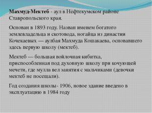 Махмуд-Мектеб- аул в Нефтекумском районе Ставропольского края. Основан в 18
