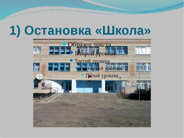 1) Остановка «Школа»