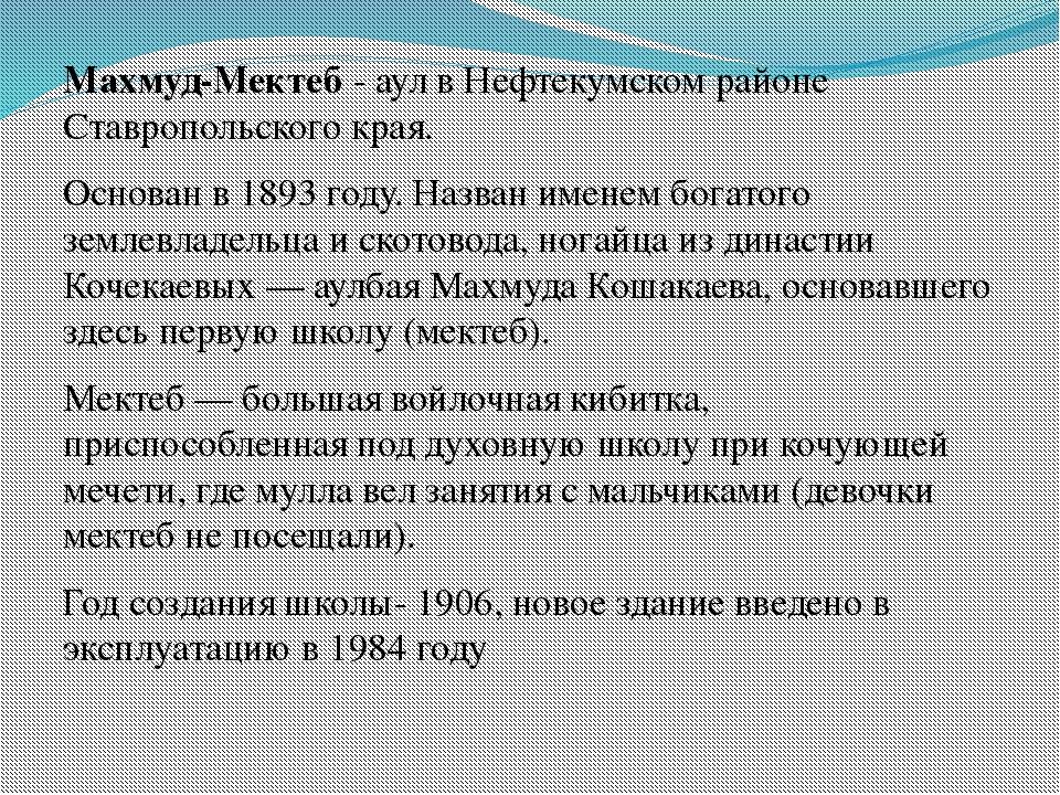 Махмуд-Мектеб- аул в Нефтекумском районе Ставропольского края. Основан в 18...