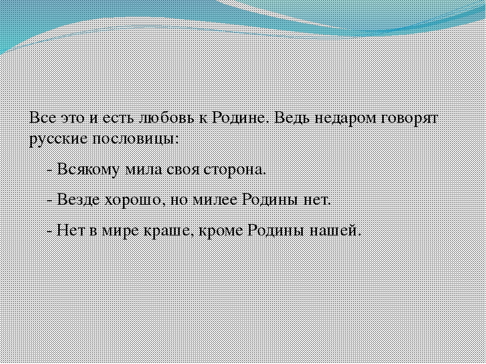 Все это и есть любовь к Родине. Ведь недаром говорят русские пословицы: - Вс...