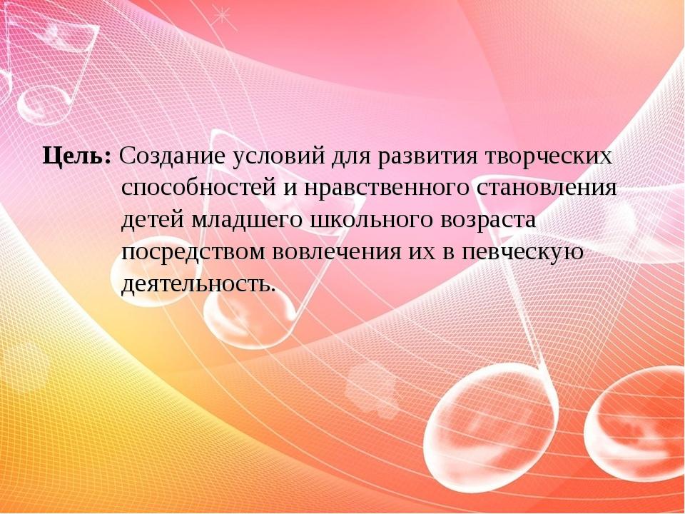 Цель: Создание условий для развития творческих способностей и нравственного с...