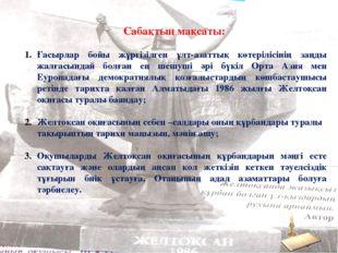 Сабақтың мақсаты: Ғасырлар бойы жүргізілген ұлт-азаттық көтерілісінің заңды
