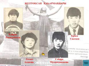Берік Наурызбайұлы Ізбасаров Жаңаөзен қаласындағы №1 мектептің 10 сыныбында