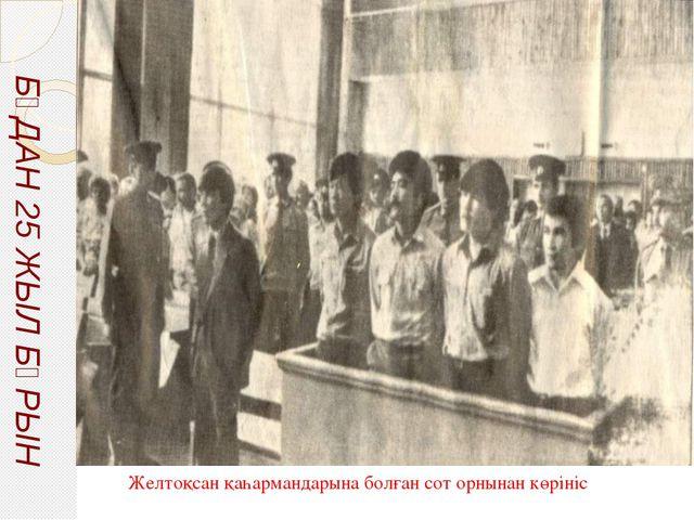 Мұхтар Шаханов Жұбан Молдағалиев Қайым-Мұнар Табей