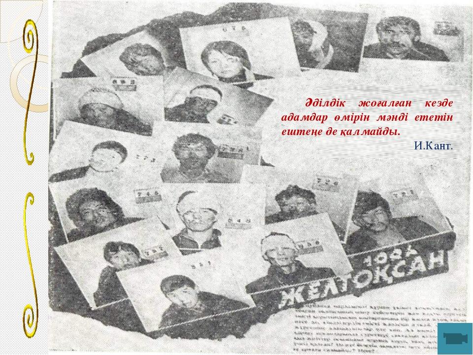 Дос Көшім, саясаттанушы.  1987 жылы Желтоқсан қаһармандарына болған сот про...
