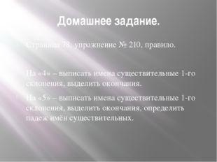 Домашнее задание. Страница 78, упражнение № 210, правило. На «4» – выписать и