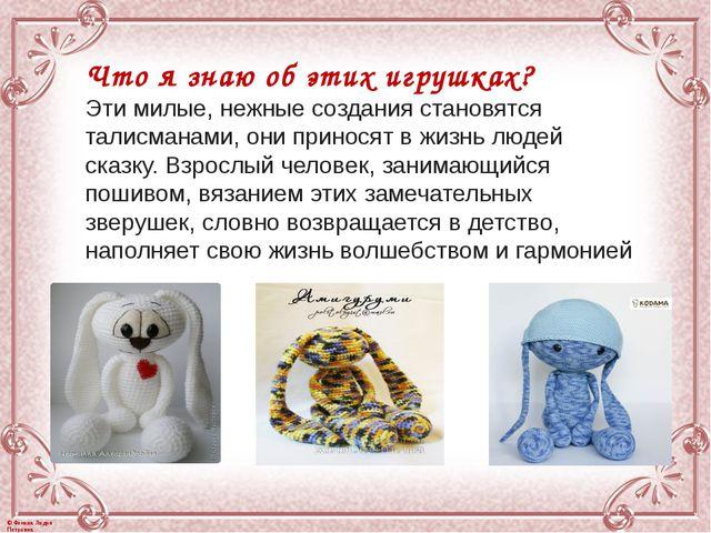 Что я знаю об этих игрушках? Эти милые, нежные создания становятся талисманам...