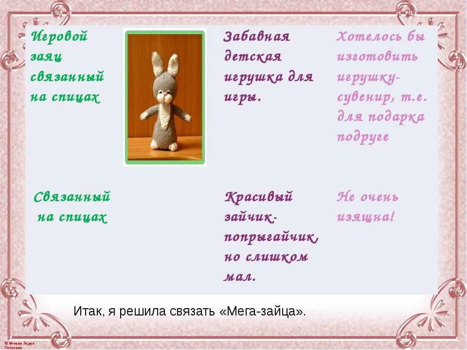 Итак, я решила связать «Мега-зайца». Игровой заяц связанный на спицах Забавна...