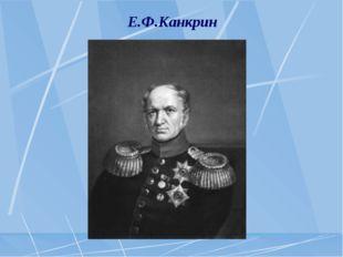 Е.Ф.Канкрин