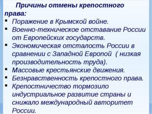 Причины отмены крепостного права: Поражение в Крымской войне. Военно-техниче