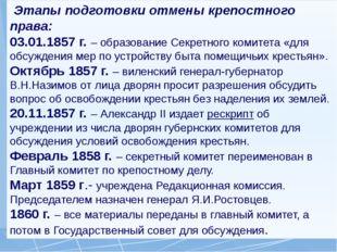 Этапы подготовки отмены крепостного права: 03.01.1857 г. – образование Секре