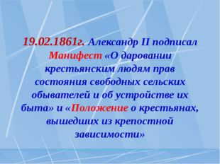 19.02.1861г. Александр II подписал Манифест «О даровании крестьянским людям