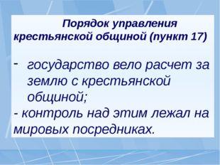 Порядок управления крестьянской общиной (пункт 17) государство вело расчет з