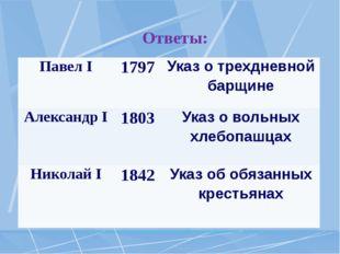 Ответы: ПавелI 1797 Указ о трехдневной барщине АлександрI 1803 Указ о вольны