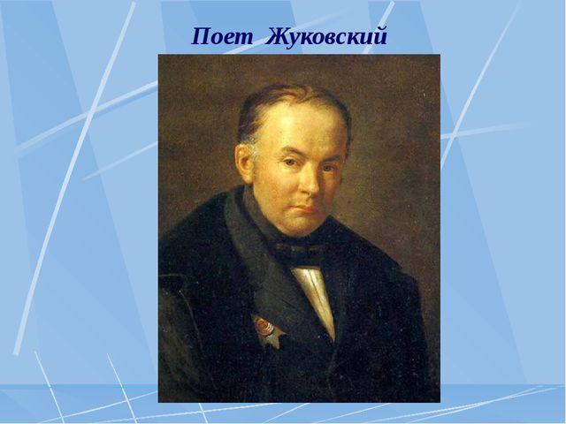 Поет Жуковский