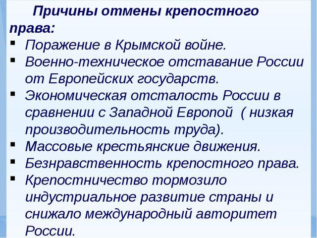 Причины отмены крепостного права: Поражение в Крымской войне. Военно-техниче...