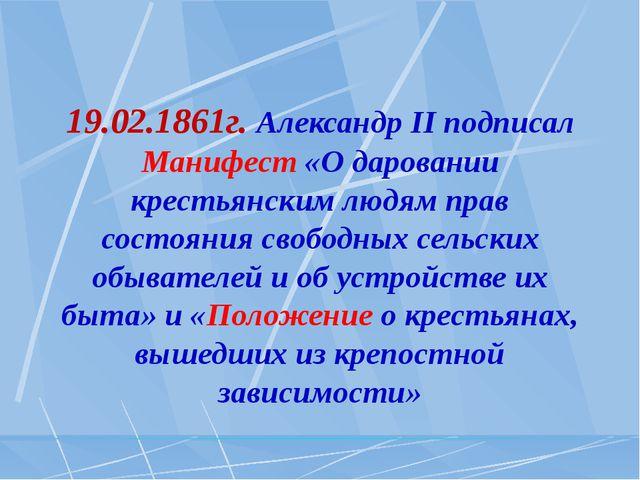 19.02.1861г. Александр II подписал Манифест «О даровании крестьянским людям...